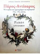 Πάρος-Αντίπαρος -Με τα μάτια των χαρτογράφων και περιηγητών 15ος-19ος αιώνας