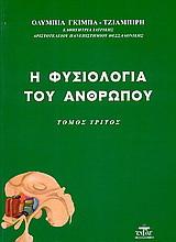 Η φυσιολογία του ανθρώπου (Τομ.Γ΄)