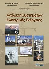 Ανάλυση συστημάτων ηλεκτρικής ενέργειας