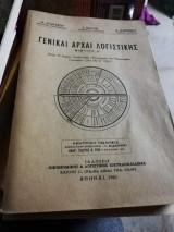 Γενικαι Αρχαί Λογιστικής, βιβλίον Α'