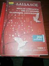 Δαίδαλος, Μεγάλη ανθολογία της σύγχρονης ελληνικής λογοτεχνίας Τόμος Γ'