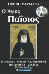 Ο ΑΓΙΟΣ ΠΑΙΣΙΟΣ (+CD)