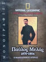Ιστορία του ελληνικού έθνους Παύλος Μελάς 1870-1904