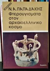 Φτερουγίσματα στον αρχαιοελληνικό κόσμο