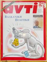 Περιοδικο Αντι τευχος 488