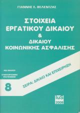 Στοιχεία εργατικού δικαίου & δίκαιο κοινωνικής ασφάλισης