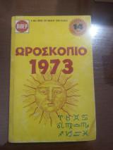 Ωροσκόπιο 1973