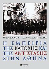 Η εμπειρία της Κατοχής και της Αντίστασης στην Αθήνα