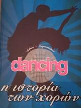 Η ιστορία των χορών