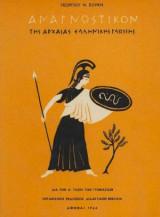 Αναγνωστικόν της Αρχαίας Ελληνικής
