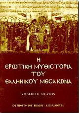 Η ερωτική μυθιστορία του ελληνικού Μεσαίωνα