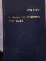 Η ΕΙΚΟΝΑ ΤΟΥ ΑΝΘΡΩΠΟΥ ΣΤΟΝ ΜΑΡΞ