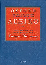 Αγγλοελληνικό-ελληνοαγγλικό λεξικό