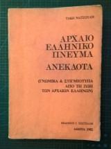 Αρχαίο Ελληνικό πνεύμα, Ανέκδοτα