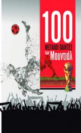 100 μεγαλοι παικτες των μουντιαλ