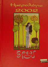 Ημερολόγιο 2002 έρως