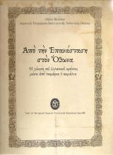Από την Επανάσταση στον Όθωνα  - Ιστορικό αρχείο Σκιαθά Πάτρα