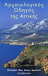 Αρχαιολογικός οδηγός της Αττικής