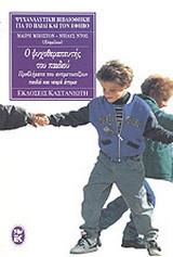 Ο ψυχοθεραπευτής του παιδιού