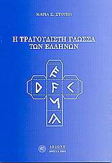 Η τραγουδιστή γλώσσα των Ελλήνων