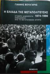 Η Ελλάδα της Μεταπολίτευσης 1974-1990: Σταθερή Δημοκρατία σημαδεμένη από τη μεταπολεμική ιστορία