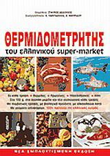 Ο θερμιδομετρητής του ελληνικού σούπερ-μάρκετ