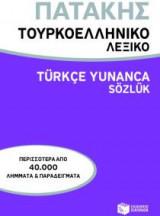 Τουρκοελληνικό λεξικό