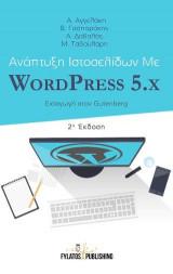 Ανάπτυξη ιστοσελίδων με WordPress 5