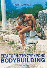 Εισαγωγή στο σύγχρονο bodybuilding