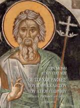 Ιερά Μονή Αγίου Παύλου. Οι τοιχογραφίες του παρεκκλησιού του Αγίου Γεωργίου.Έργο του ζωγράφου Αντωνίου.Άγιον Όρος.