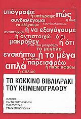 Το κόκκινο βιβλιαράκι του κειμενογράφου