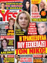 Yes! Τευχος 272