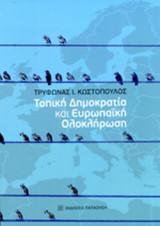Τοπική δημοκρατία και ευρωπαϊκή ολοκλήρωση