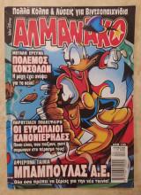 Αλμανάκο #134 (2002)