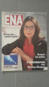 Περιοδικό Ένα τεύχος 8