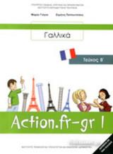 ΓΑΛΛΙΚΑ Β' ΓΥΜΝΑΣΙΟΥ (ΔΕΥΤΕΡΟ ΤΕΥΧΟΣ) ACTION.FR-GR 1