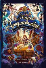 Το μαγικό αρωματοπωλείο 1: Ένα μυστικό πλανιέται στον αέρα