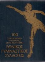 Εθνικός Γυμναστικός Σύλλογος 100 Χρόνια Προσφοράς στον Αθλητισμό