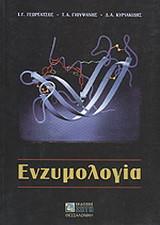 Ενζυμολογία