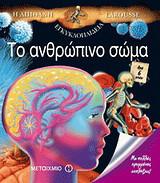 Η απίθανη εγκυκλοπαίδεια Larousse: Το ανθρώπινο σώμα