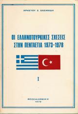 Οι Ελληνοτουρκικές σχέσεις στην πενταετία 1973-1978