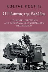 Ο Πλούτος της Ελλάδας: Η ελληνική οικονομία από τους Βαλκανικούς Πολέμους μέχρι σήμερα