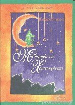 Μια ιστορία των Χριστουγέννων