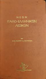 Νέον Ιταλο-ελληνικόν λεξικόν