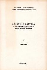 Αρίστη Πολιτεία, Ο πολιτικός στοχασμός στην Αρχαία Ελλάδα Α' Πεζά κείμενα