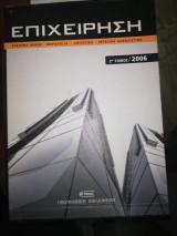 Επιχείρηση 2ος Τόμος 2006