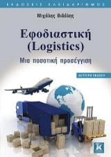Εφοδιαστική (Logistics) - 2η έκδοση