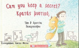 Κρατάς Μυστικό; Can you keep a secret?