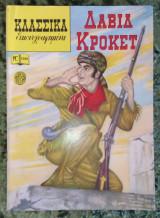 Κλασσικα εικονογραφημενα Δαβιδ Κροκετ τευχος 1086