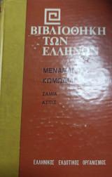 Βιβλιοθήκη των Ελλήνων Μένανδρου Κωμωδιαι